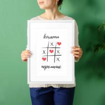 """Постер """"Кохання перемагає"""""""