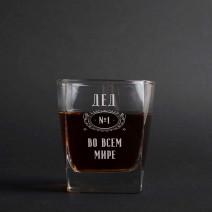 """Стакан для виски """"Дед №1 во всем мире"""""""
