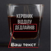 """Стакан для виски """"Керівник відділу"""" персонализированный"""