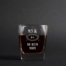 """Стакан для виски """"Муж №1 во всем мире"""""""