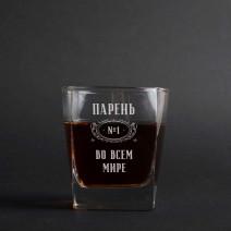 """Стакан для виски """"Парень №1 во всем мире"""""""