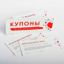 Отрывные купоны для влюблённых (укр/рус)