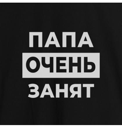 "Футболка ""Папа очень занят"" мужская, фото 2, цена 350 грн"