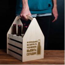 """Ящик для пива """"Не откладывай на завтра"""""""