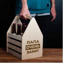 """Ящик для пива """"Папа очень занят"""""""