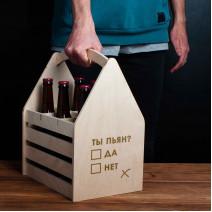 """Ящик для пива """"Ты пьян?"""""""