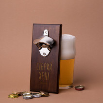 "Открывалка для пива ""Старий хрін"""