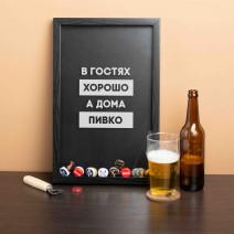 """Рамка-копилка для пивных крышек """"В гостях хорошо, а дома пивко"""""""
