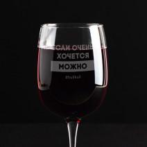 """Бокал для вина """"Если очень хочется, можно"""""""