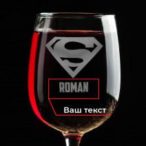 """Бокал для вина """"Superman"""" персонализированный"""