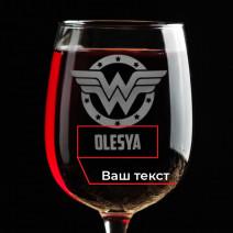 "Бокал для вина ""Wonderwoman"" персонализированный"