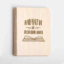 """Книга ночник """"Навчати - це покликання"""" L"""