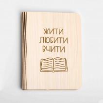 """Книга ночник """"Жити. Любити. Вчити."""" L"""