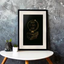 "Постер ""Живу в мире книг"" А3"