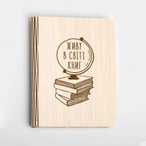 """Книга ночник """"Живу в світі книг"""" L"""