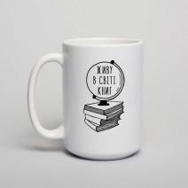 """Кружка """"Живу в світі книг"""""""