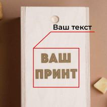 """Коробка для бокала пива """"Конструктор"""" персонализированный"""