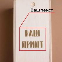 """Коробка для бокала вина """"Конструктор"""" персонализированный"""