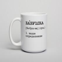 """Кружка """"Бабушка"""" персонализированная"""