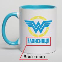 """Кружка """"Wonderwoman"""" персонализированная"""