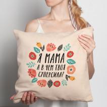 """Подушка """"Я мама, а в чем твоя суперсила?"""""""
