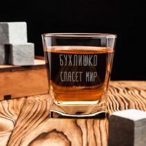 """Стакан для виски """"Бухлишко спасет мир"""""""