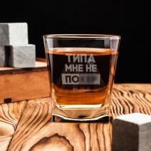 """Стакан для виски """"Типа мне не по*ер"""""""