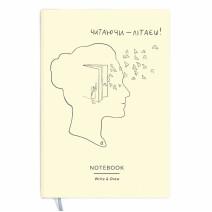 """Блокнот Write&Draw """"Читаючи - літаєш"""""""