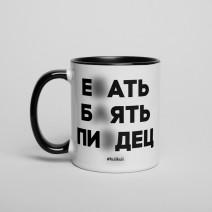 """Кружка """"Е*ать Б*ять Пиз*ец"""""""
