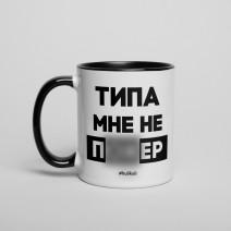 "Кружка ""Типа мне не по*ер"""