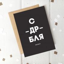 "Открытка ""С ДР Б*я"""