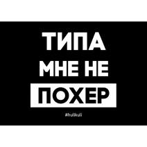 "Открытка ""Типа мне не по*ер"""