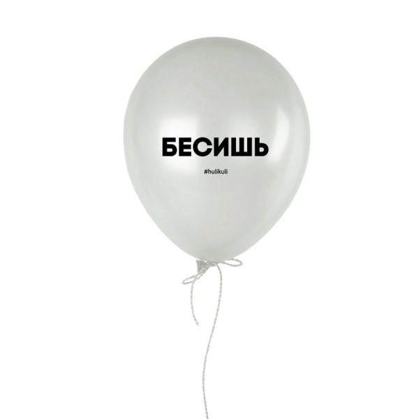 """Шарик надувной """"Бесишь"""", фото 1, цена 35 грн"""