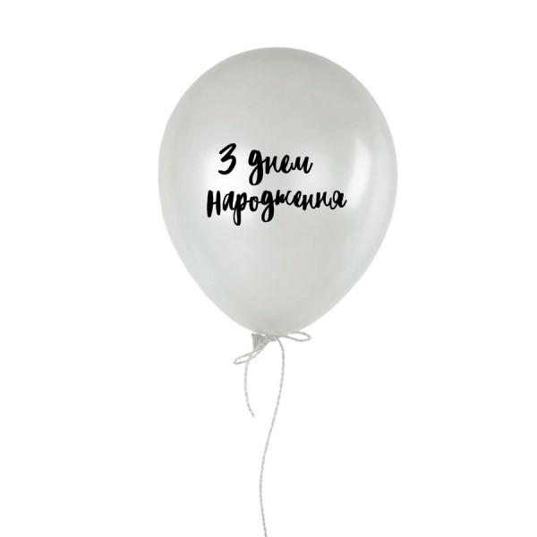 """Шарик надувной """"З днем народження"""", фото 1, цена 35 грн"""