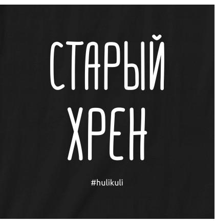 "Экосумка ""Старый хрен"", фото 2, цена 240 грн"